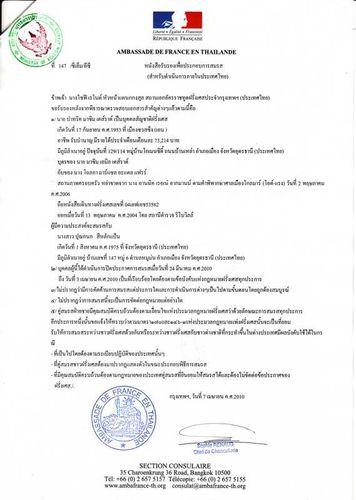 Acte de mariage : demande de copie intgrale ou d'extrait