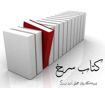 Red-Book-Great-Orod-1.jpg