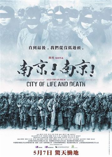 City-of-Life-and-Death---------2.jpg