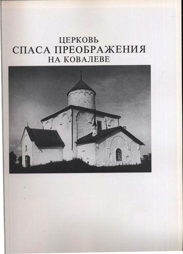 monastere-en-cyrillique-chapitre.jpg