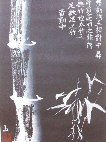 bambou-blanc-tronc-sceau.JPG