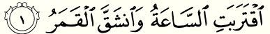 Sourate-54-verset--1.JPG