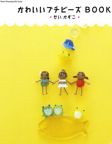 kawaii petit beads book