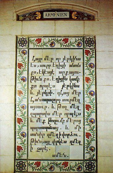 Armenian-Pater-Noster--parousie.over-blog.fr.jpg