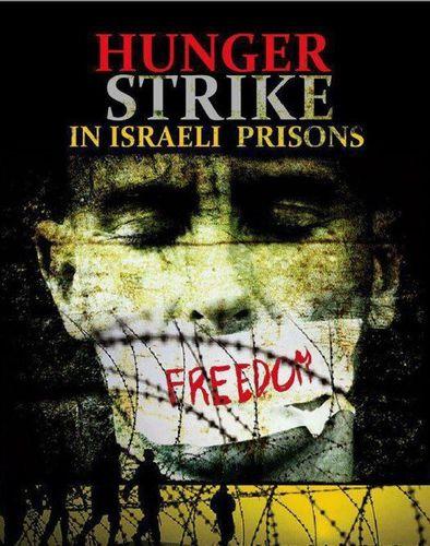 GREVE DE LA FAIM DANS LES PRISONS ISRAELIENNES