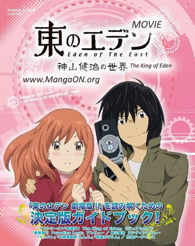 Higashi no Eden - Eden of The East - Film 1 - The King of Eden affiche