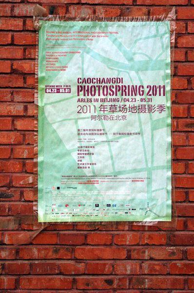 Caochangdi-Galerie-Affiche - Mai 2011 090
