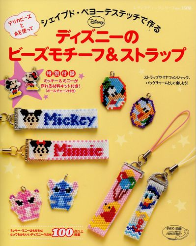 Shaped Peyote Stitch Disney Characters Beaded Motifs and St