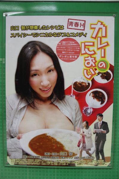 Sexy Curry Rice