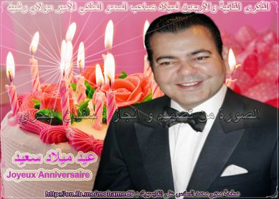 Moulay-Rachid-Anniversaire-42.jpg