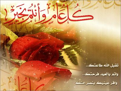 aid-al-adha.png