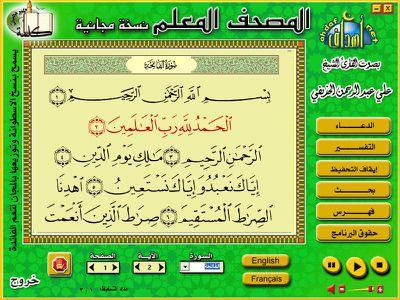 almo3allim