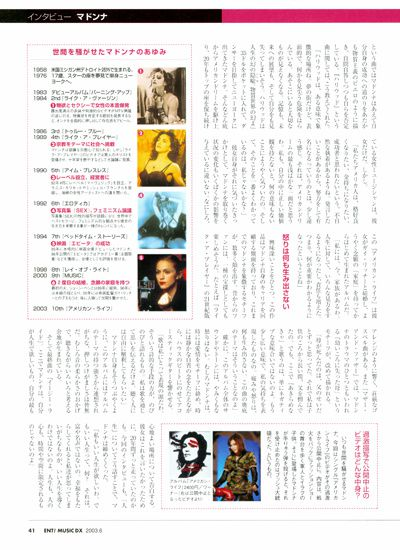 Ent--Music-DX-Japan-June-2003-page-41-preview-400.jpg