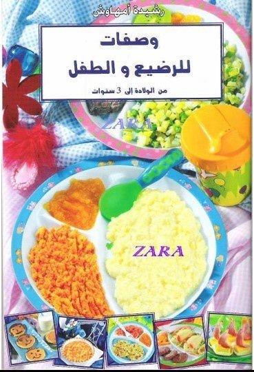 les livres de rachida amhaouch en arabe