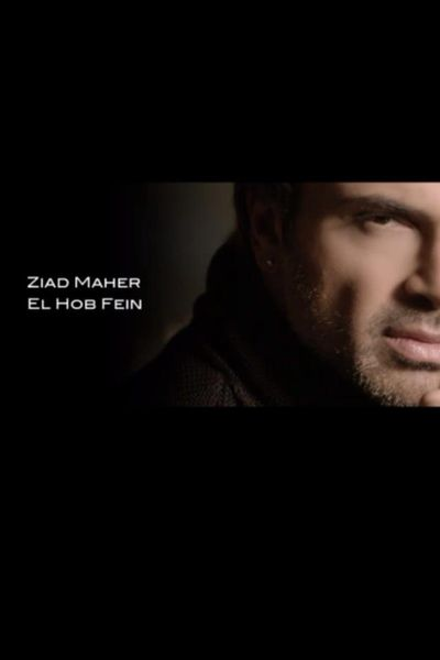 "Ziad Maher Soon...The new clip ""El Hob Fein"" ! Directed by Waleed Nassif..."