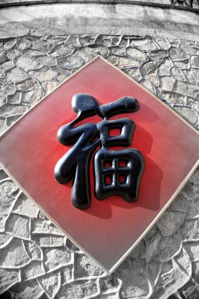 Pekin - Canal Town (4)