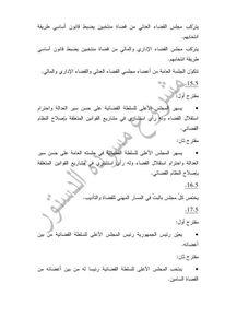 Projet Brouillon Constit[1] page 045