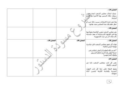 Projet Brouillon Constit[1] page 013