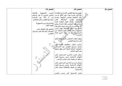 Projet Brouillon Constit[1] page 015