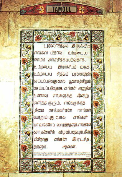 Notre-Pere-Tamoul-Tamil-Pater-Noster-parousie.over-blog.fr.jpg