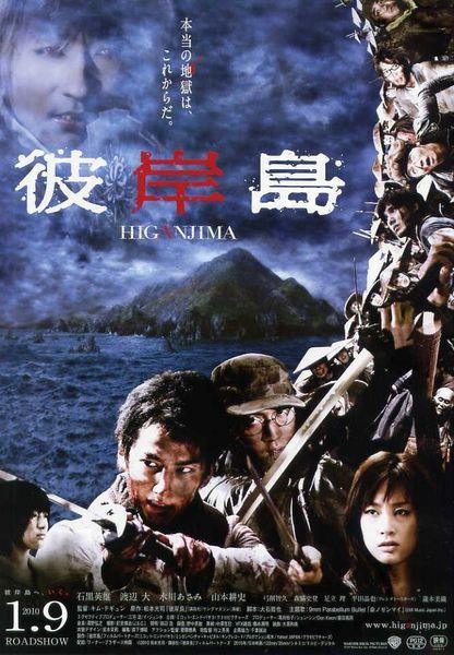 Vampire-Island-affiche-vo.jpg