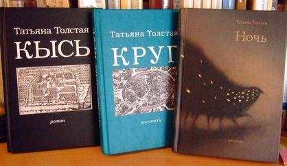 livres-russes-tolstaia.jpg