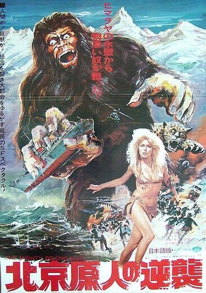 Le-Colosse-de-Hong-Kong--The-Mighty-Peking-Man--affiche-2.jpg