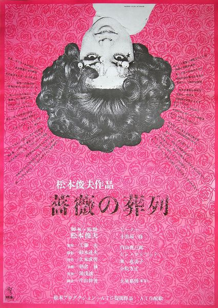 funeral-parade-of-roses-poster.jpg