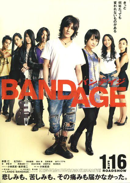 BANDAGE_poster2.jpg