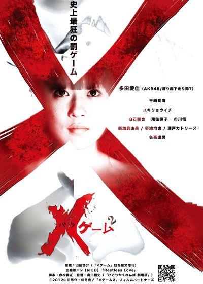 X-Game-2.jpg