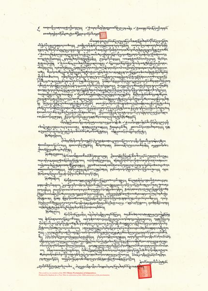 Declaration Scroll High-res