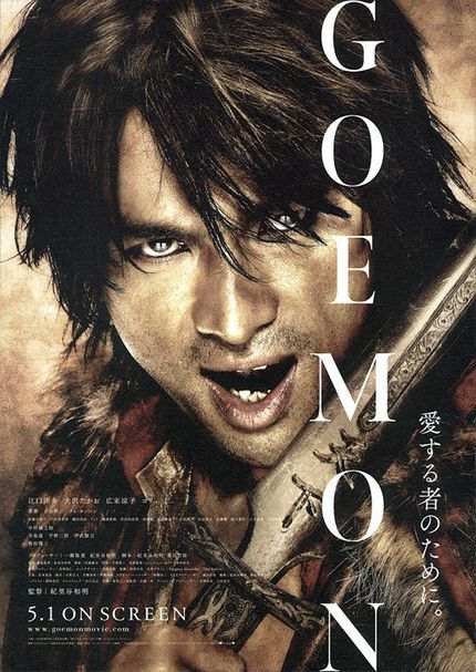 Goemon_movie_poster.jpg