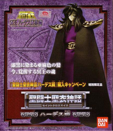 hades-shun-box-01-d4b3c0