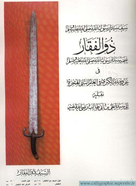 epee_du_prophete_mouhamed_saws_saif_thou_el-_faqaar.jpg