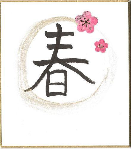 JAPKanji-Shiryu-KATAYAMA.jpg