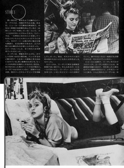 1985-Desperately-Seeking-Susan-Japan-Movie-Program-page-10-.jpg