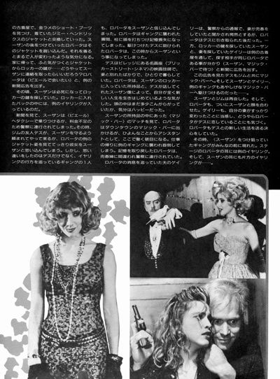 1985-Desperately-Seeking-Susan-Japan-Movie-Program-page-11-.jpg