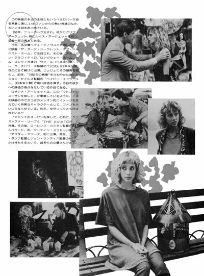 1985-Desperately-Seeking-Susan-Japan-Movie-Program-page-17-.jpg