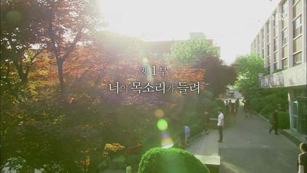 I.Hear.Your.Voice.E01.130605.HDTV.H264.450p-KOR.avi 0004876