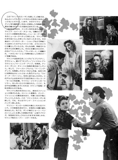 1985-Desperately-Seeking-Susan-Japan-Movie-Program-page-5-p.jpg