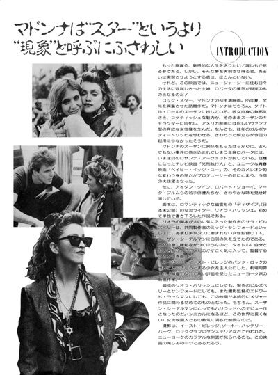 1985-Desperately-Seeking-Susan-Japan-Movie-Program-page-8-p.jpg