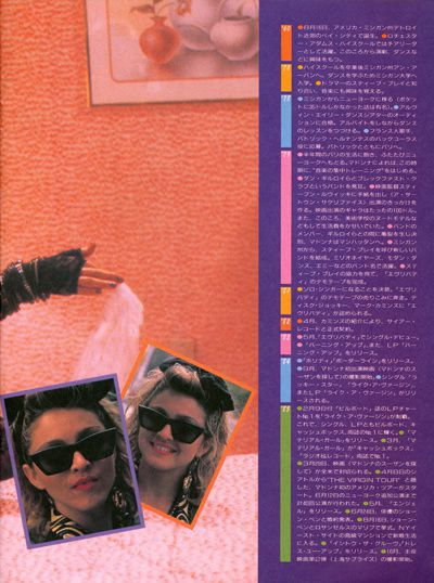 1985-Desperately-Seeking-Susan-Japan-Movie-Program-page-7-p.jpg