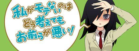 mv_watashiga_comic1.jpg