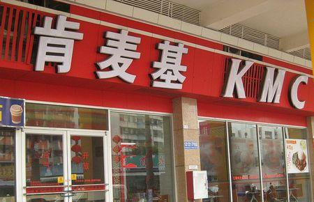 Faux-KFC-Chine.jpg