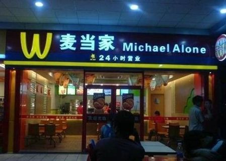 mac-donald-Chine.jpg