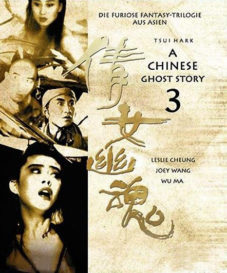 Histoire-de-fantomes-chinois-3---poster-blu-ray.jpg