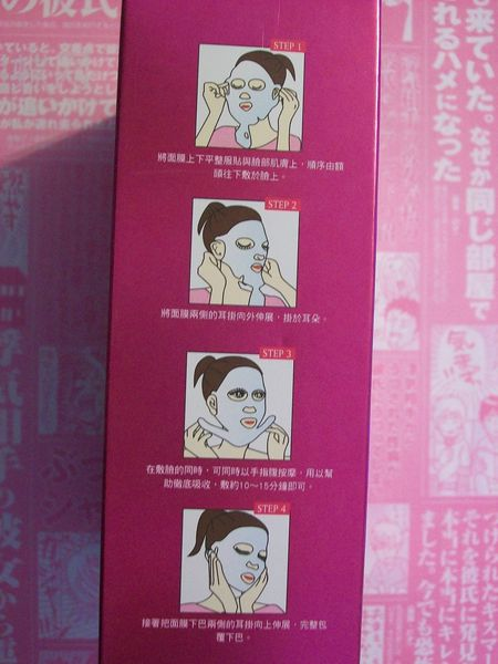 Sexylook masks how to