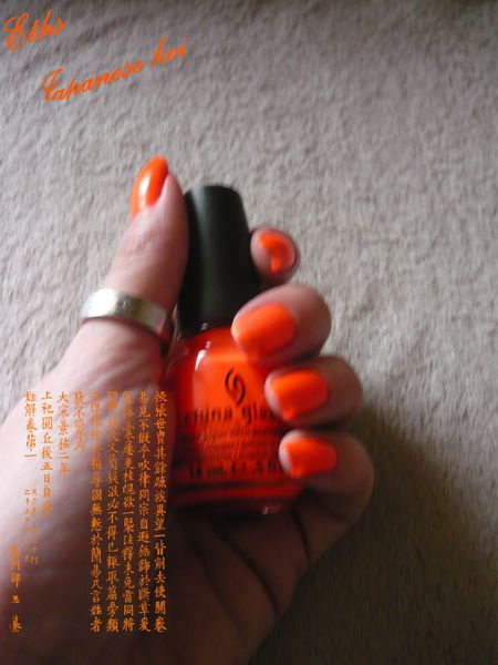 china glaze Japanese koi 1014 1 couches
