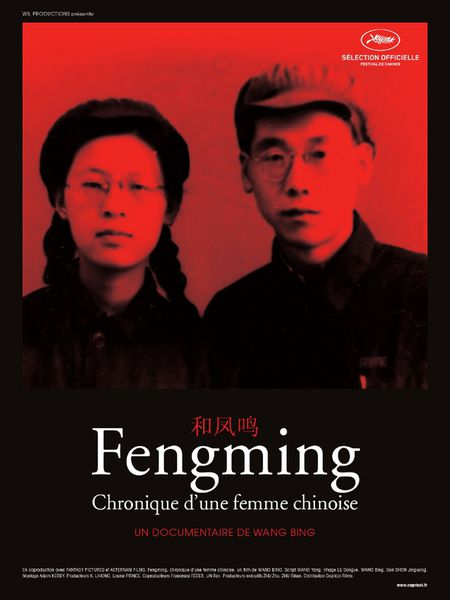 Fengming.jpg