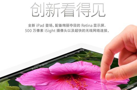 nouvel-ipad-cellular-3g-chine.jpg